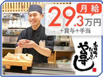 寿司居酒屋 や台ずし淵野辺北口駅前町のアルバイト情報
