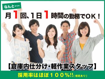 ポーターズ株式会社 梅田事業所のアルバイト情報