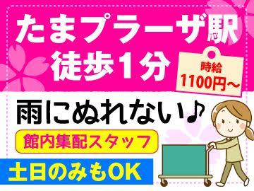 ★未経験OK★人気の館内のお仕事!