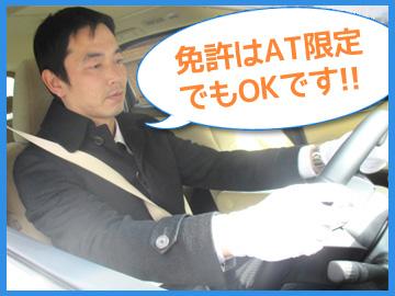 日本総業株式会社 警備部のアルバイト情報