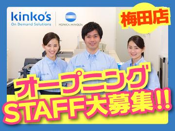 キンコーズ・ジャパン株式会社 <コニカミノルタグループ>のアルバイト情報