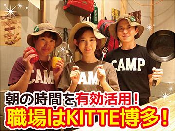 野菜を食べるカレーcamp KITTE博多店のアルバイト情報