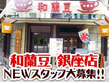銀座 和蘭豆 銀座店のアルバイト情報