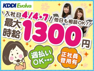 株式会社KDDIエボルバ札幌センター/AA015137のアルバイト情報
