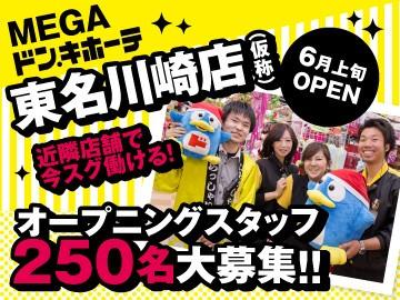 6月上旬NewOPEN!MEGAドン・キホーテ東名川崎店(仮称)