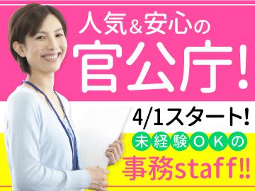 テンプスタッフ株式会社 西日本アウトソーシング営業部のアルバイト情報