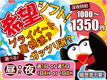高時給1000〜1350円!選べる条件★