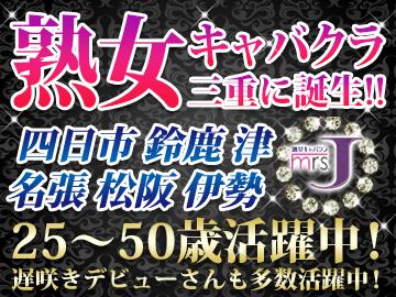 熟女キャバクラ・Mrs.J 四日市/鈴鹿/津/名張/松阪/伊勢のアルバイト情報