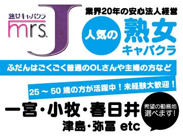 熟女キャバクラMrs.J小牧/一宮/春日井/津島/弥富/名駅/錦のアルバイト情報