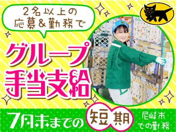 ヤマト運輸(株) 西大阪ベース店 [061990]のアルバイト情報