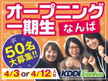 株式会社KDDIエボルバ関西採用センター/FA027684のアルバイト情報