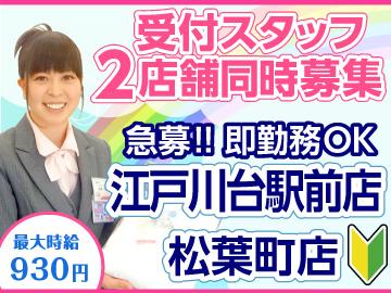 ホワイト急便 (1)江戸川台駅前店 (2)松葉町店のアルバイト情報