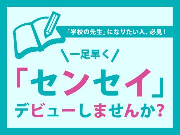 千葉進研株式会社 のアルバイト情報