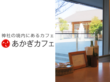 宗教法人 赤城神社 あかぎカフェのアルバイト情報