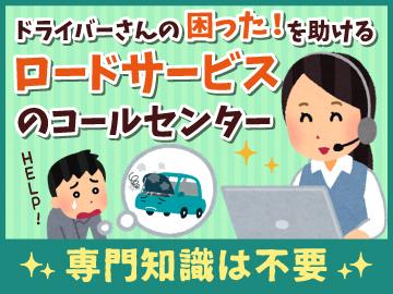 株式会社イマジンプラス 福岡支社/081703001のアルバイト情報