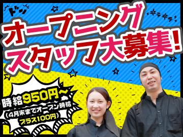 「鉄板王国」 がっつりステーキ 平塚店のアルバイト情報
