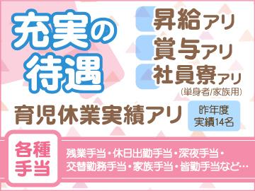 マルアイユニティー株式会社 尾道事業所のアルバイト情報