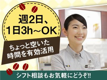 ドトールコーヒー天神駅店・博多口店・筑紫口店・西新店のアルバイト情報