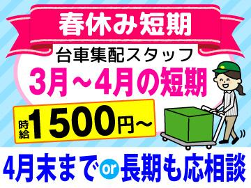 ヤマト運輸株式会社 千代田区・中央区エリアのアルバイト情報