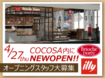 BriocheDorre&Cafe(ブリオッシュ ドーレ&カフェ)のアルバイト情報