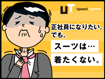 UTエイム株式会社【広告No.T000344】のアルバイト情報