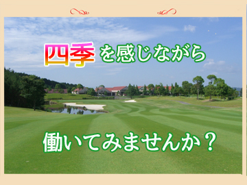 ルート25ゴルフクラブのアルバイト情報