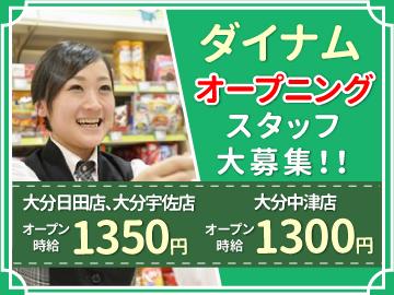(株)ダイナム 3店舗合同募集のアルバイト情報