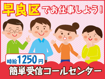 株式会社イマジンプラス 福岡支社/081703002のアルバイト情報