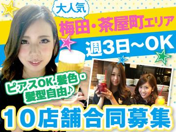 寅男/口八町/浜キチ…居酒屋・焼肉の10店舗募集!のアルバイト情報