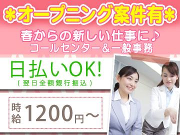 株式会社アスペイワーク 新宿支店/ashcp00-06のアルバイト情報