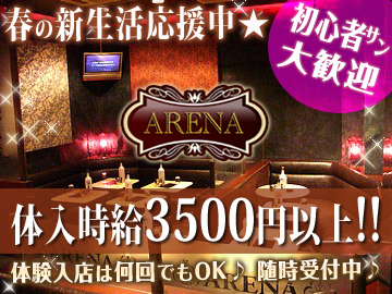 CLUB ARENA アリーナのアルバイト情報