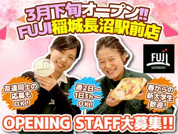 FUJI稲城長沼駅前店/富士シティオ株式会社のアルバイト情報