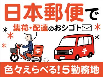 日本郵便株式会社 広島中央郵便局のアルバイト情報