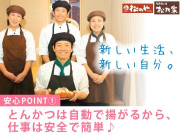 松乃家町田店、他12店舗合同募集!のアルバイト情報