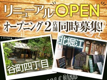 mouton 〜2店舗同時募集〜 (1)谷町四丁目 (2)北堀江のアルバイト情報
