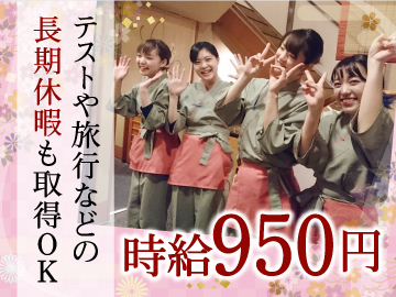 加賀料理 大名茶家のアルバイト情報