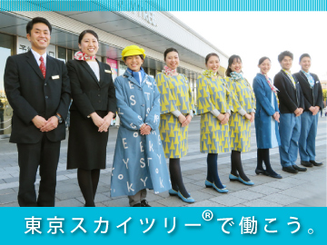 アクティオ(株) 東京スカイツリー(R)展望台スタッフ採用F係のアルバイト情報