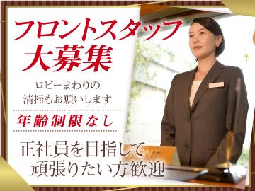 ホテル アンドマックスのアルバイト情報