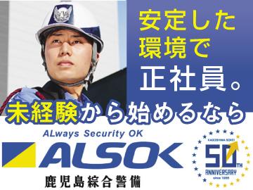 鹿児島綜合警備保障株式会社(ALSOK)のアルバイト情報