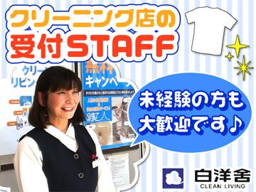株式会社白洋舎 湘南支店のアルバイト情報