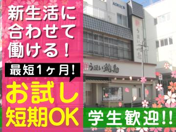 うまい鮨勘(すしかん) 熱海支店⇒昨年12月オープンしましたのアルバイト情報
