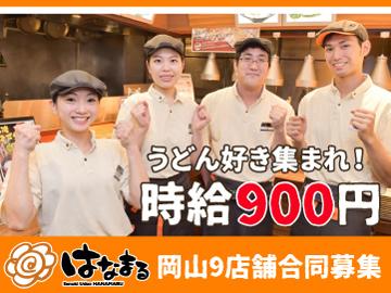 ≪ はなまるうどん ≫ 岡山県9店舗合同募集のアルバイト情報