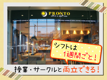 PRONTO 名古屋丸の内店のアルバイト情報