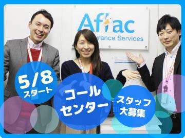 アフラック保険サービス株式会社 曙橋オフィスのアルバイト情報