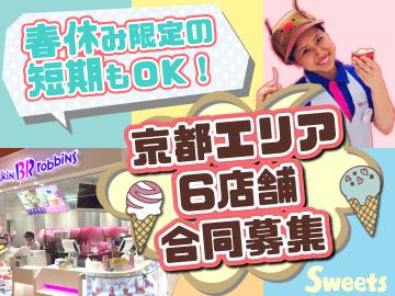 サーティワンアイスクリーム京都エリア6店舗のアルバイト情報