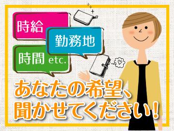 株式会社日本パーソナルビジネス首都圏営業部のアルバイト情報
