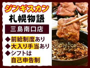 ジンギスカン 札幌物語 三島南口店 c1095のアルバイト情報