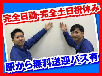 株式会社エイジェック 久喜雇用開発センターのアルバイト情報