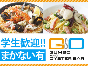 ガンボ&オイスターバー 水戸京成店のアルバイト情報