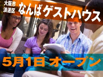 Osaka Namba Hostel MIYABIのアルバイト情報